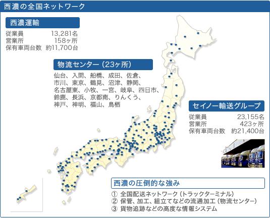 所 営業 西濃 運輸 福島県の西濃運輸一覧