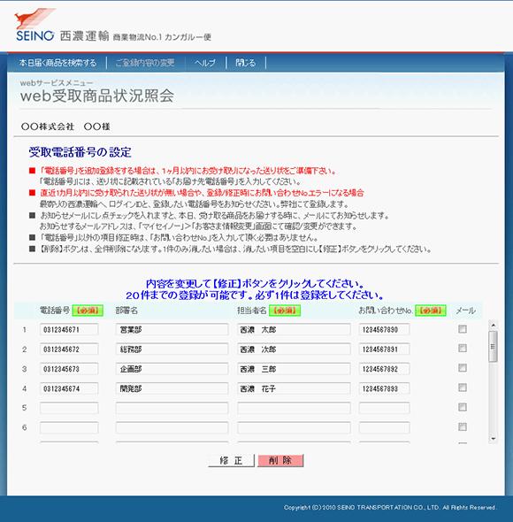 西濃 運輸 追跡 西濃運輸 お問い合わせ (総合窓口)