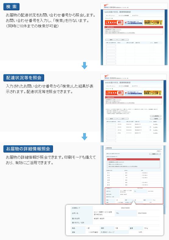 西濃 運輸 追跡 西濃運輸 ご利用方法 (お届け状況確認)